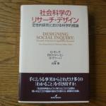 社会科学のリサーチ・デザイン