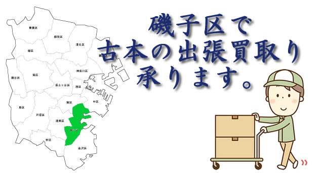 横浜市磯子区で古本買取り承ります。