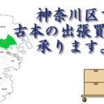 神奈川区で古本の出張買取を承ります。