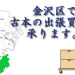 金沢区で古本の出張買取り承ります。