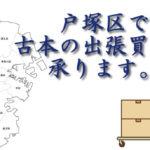 戸塚区で古本の出張買取を承ります。