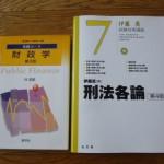 法律関連専門書