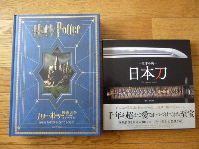 ハリー・ポッター映画大全、日本の美日本刀