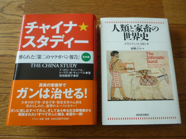 チャイナ・スタディー,人類と家畜の世界史