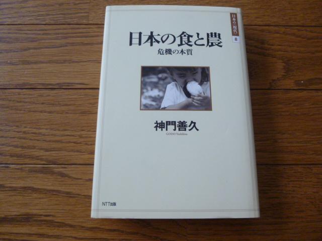日本の食と農