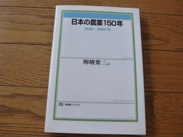 日本の農業150年