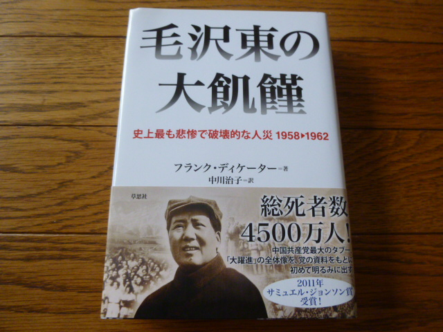 毛沢東の大飢饉