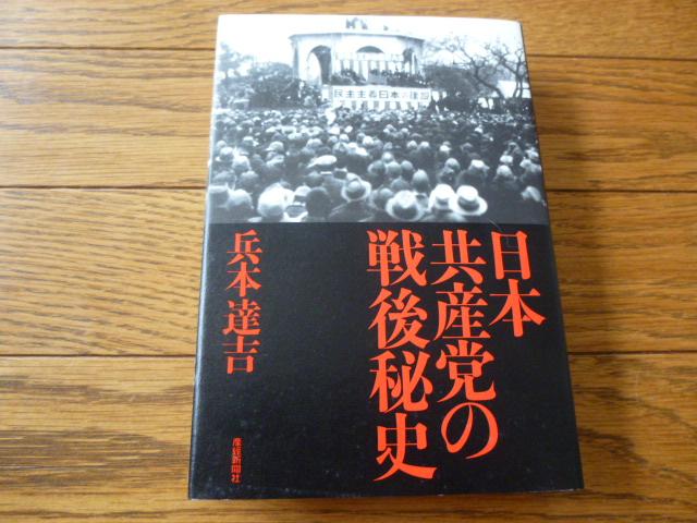日本共産党の戦後秘史