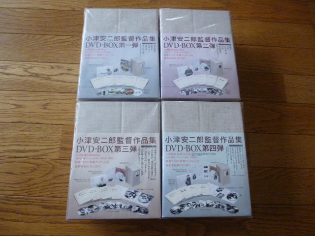 小津安二郎 DVD-BOX