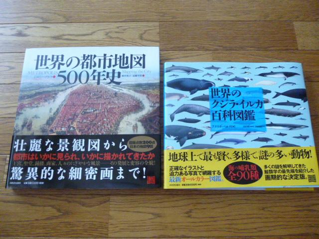 世界の都市地図500年史と世界のクジラ・イルカ百科図鑑