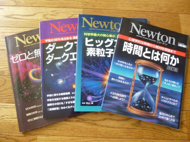 別冊ニュートン