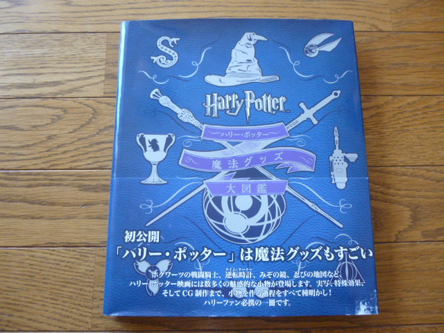 ハリー・ポッター魔法グッズ大図鑑
