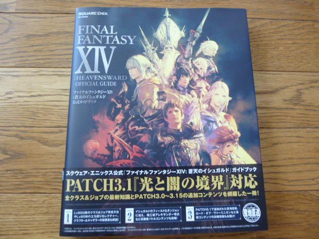 ファイナルファンタジーXIV: 蒼天のイシュガルド 公式ガイドブック