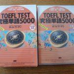 TOEFL TEST究極単語5000