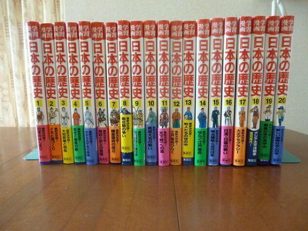 集英社版 学習漫画 日本の歴史