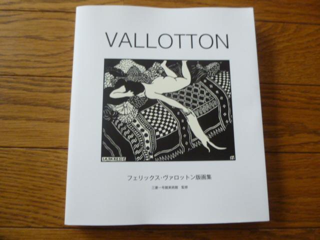 VALLOTTON―フェリックス・ヴァロットン版画集