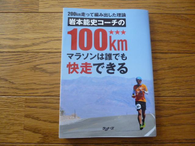 岩本能史コーチの100kmマラソンは誰でも快走できる