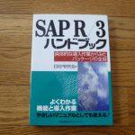 SAP R 3ハンドブック