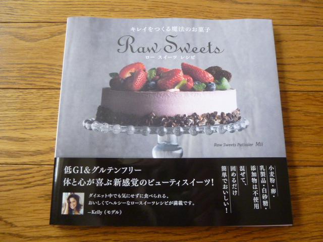 キレイをつくる魔法のお菓子 ロースイーツレシピ