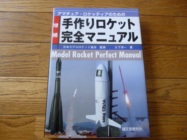 手作りロケット完全マニュアル