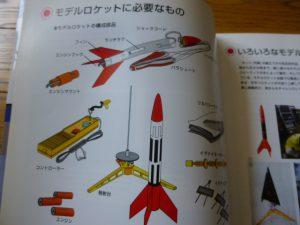 モデルロケットに必要なもの