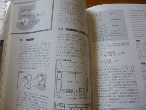 ロケット航空力学