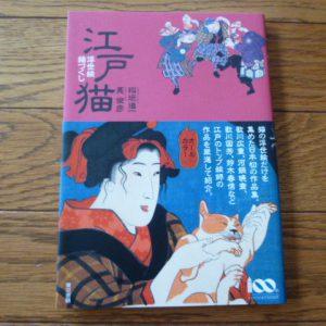 江戸猫 浮世絵 猫づくし