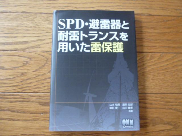 SPD・避雷器と耐雷トランスを用いた雷保護