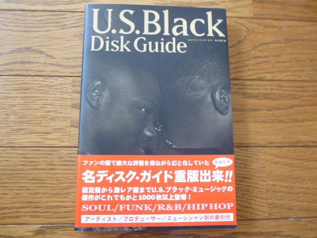 U.S.ブラック・ディスク・ガイド