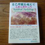 自己牢獄を超えて―仏教心理学入門