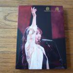 歌旅-中島みゆきコンサートツアー2007