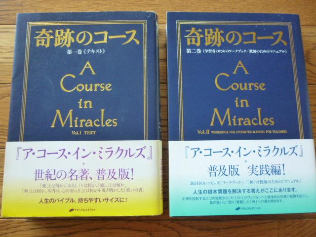 奇跡のコース
