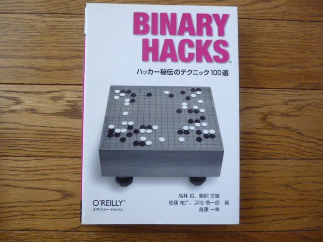 Binary Hacks