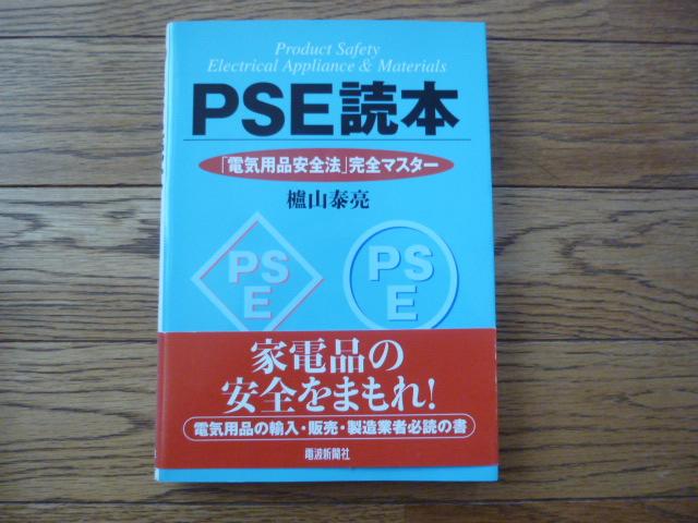 PSE読本