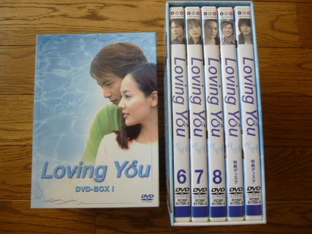 Loving You DVD-BOX
