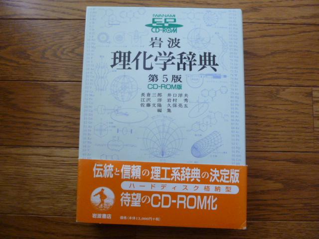 波理化学辞典