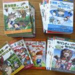 かがくるBOOK―科学漫画サバイバルシリーズ