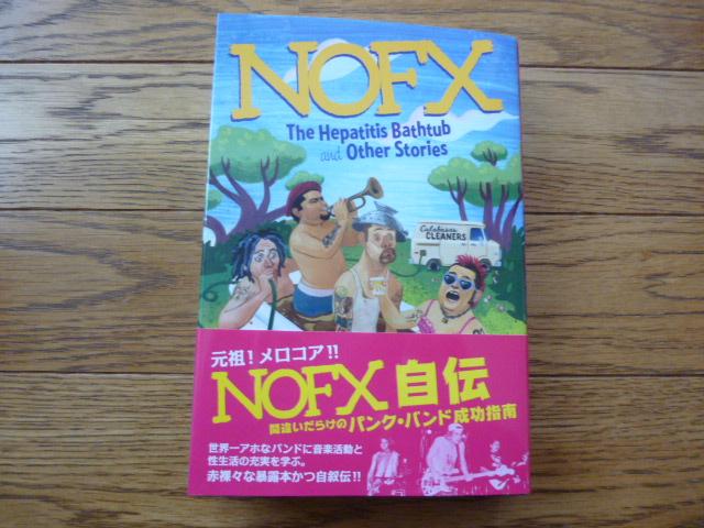 NOFX自伝 間違いだらけのパンク・バンド成功指南