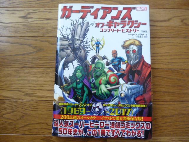 ガーディアンズ・オブ・ギャラクシー/コンプリート・ヒストリー
