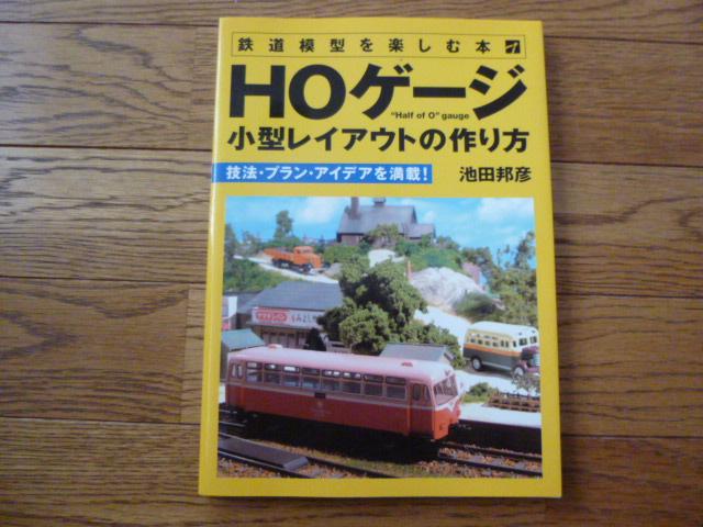 鉄道模型を楽しむ本 HOゲージ小型レイアウトの作り方
