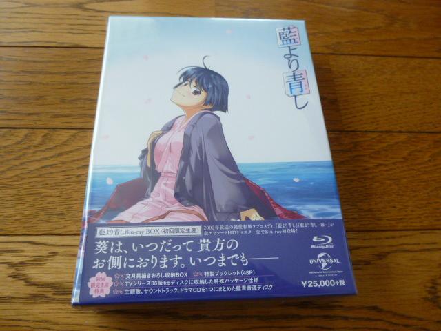 藍より青し Blu-ray BOX