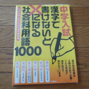 中学入試 漢字で書けないと×になる社会科用語1000