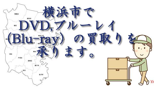 横浜市でDVD,ブルーレイ(Blu-ray)の買取りを承ります。