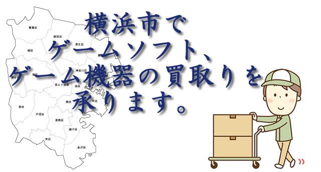 横浜市でゲームソフト、ゲーム機器の買取りを承ります。