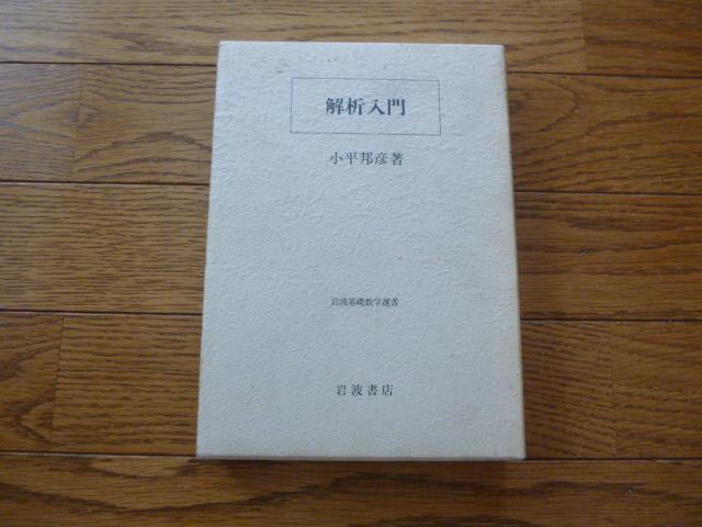 解析入門 (岩波基礎数学選書)