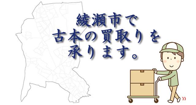 綾瀬市の古本買取、出張買取はお任せください