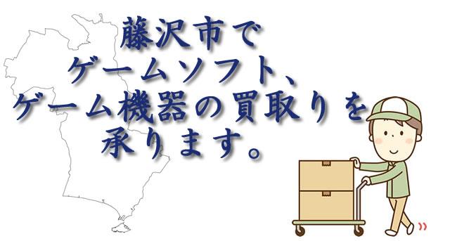 藤沢市でゲームソフト、ゲーム機器の買取りを承ります。