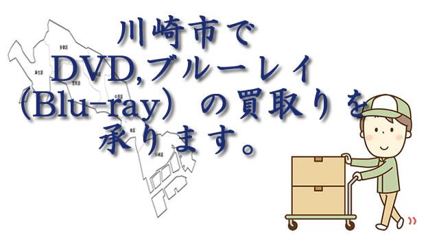 川崎市でDVD,ブルーレイ(Blu-ray)の買取りを承ります。