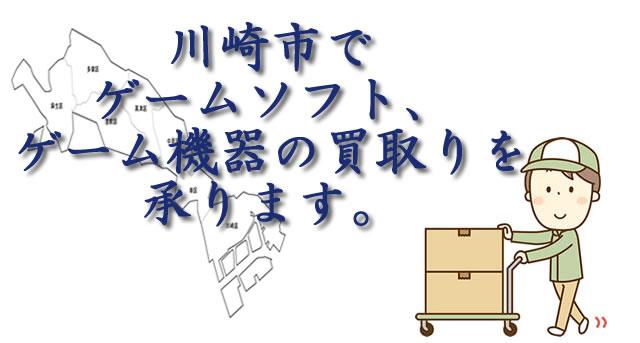 川崎市でゲームソフト、ゲーム機器の買取を承ります。
