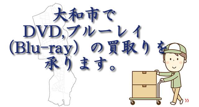 大和市でDVD、ブルーレイ(Blu-ray)の買取を承ります。